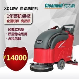 车站瓷砖地面用手推式电瓶洗地机克力威XD18W全自动洗地机