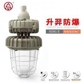 升羿SED6-II隔爆型防爆灯 防爆节能灯 隔爆型照明灯 厂家
