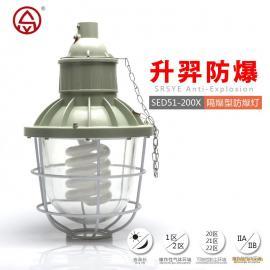 升羿SED51-200X隔爆型防爆灯 防爆节能灯 隔爆型照明灯 厂家