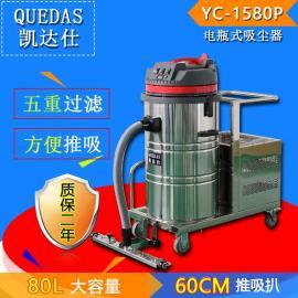 充电式吸尘器YC-1580P|凯达仕电瓶吸尘器大功率连续工作4小时