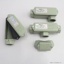 防爆穿线盒直通,三通,四通,左右弯,元宝弯