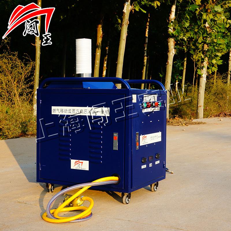 闯王CWR09B海南三轮移动高压蒸汽流动清洗设备 油污清洗软件