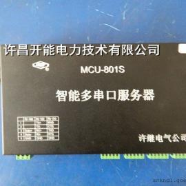 许继 MCU-801S 智能多串口服务器 现货供应 说明书 正品