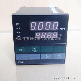 贺迪PY602数显压力/温度双控制仪表,温压一体化智能控制仪表