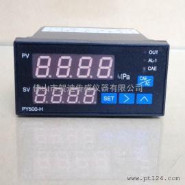 PY500H数字显示控制仪表价格,0-10V输出输入压力控制仪表