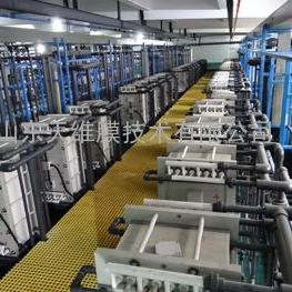 天维 电渗析 高盐废水处理设备 脱盐设备 电渗析设备