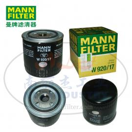 MANN-FILTER(曼牌滤清器)油滤W920/17