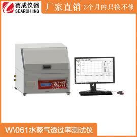 食品包装水蒸气透过率测试仪阻湿性测试仪济南赛成W\061