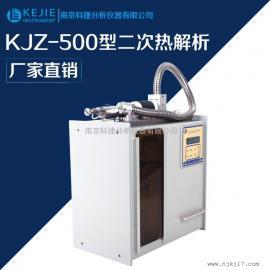 进样器 二次热解析程序进样器 二次热解析程序进样器南京科捷