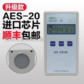 AES-20矿石负离子检测仪固体负离子测试仪纺织品油漆涂料负离子