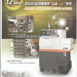 台湾宝丽金精密CNC数控走心机自动车床