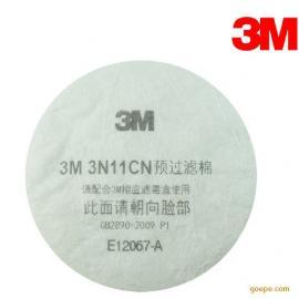 3M 3N11CN 防尘防异味面罩 防PM2.5 防有害气体面罩 防护面罩