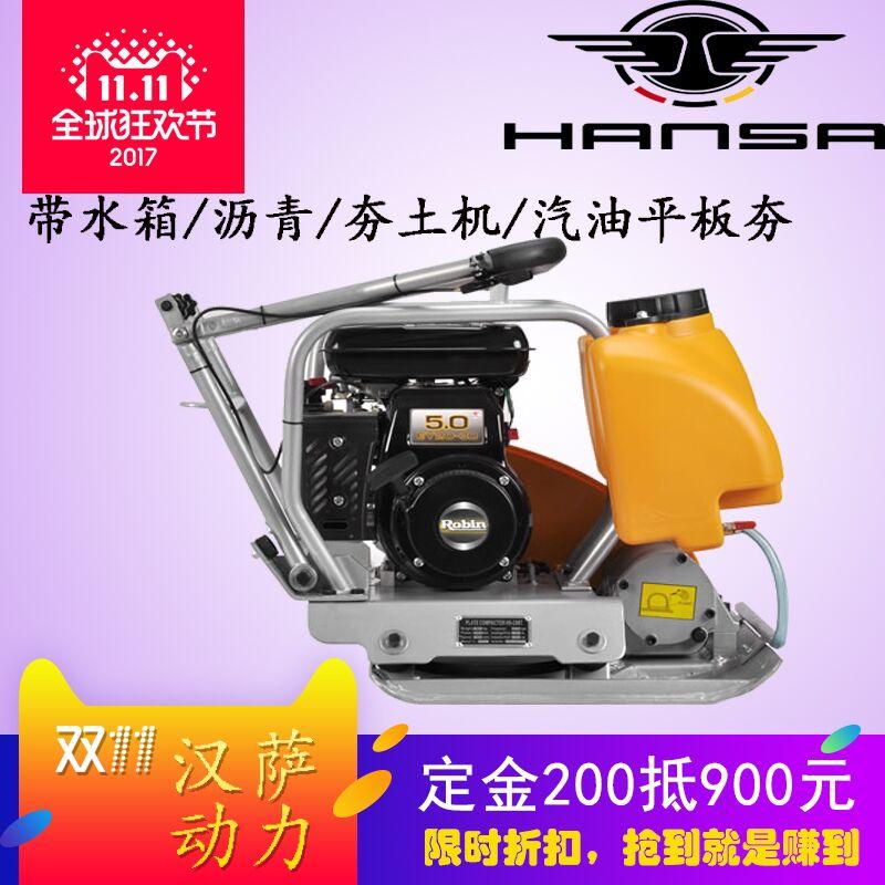 海南HS-C80T振动平板夯