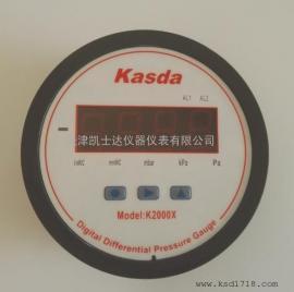 电池型数字差压表K2000X数字压差计
