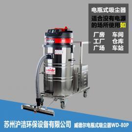苏州电瓶式吸尘器厂家大中小仓库吸浮灰用手推式工业吸尘器1.5kw