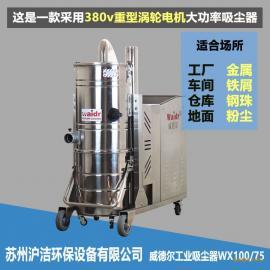 北京工业吸尘器厂家 厂房公用吸尘器价格 正规采掘工业吸尘器