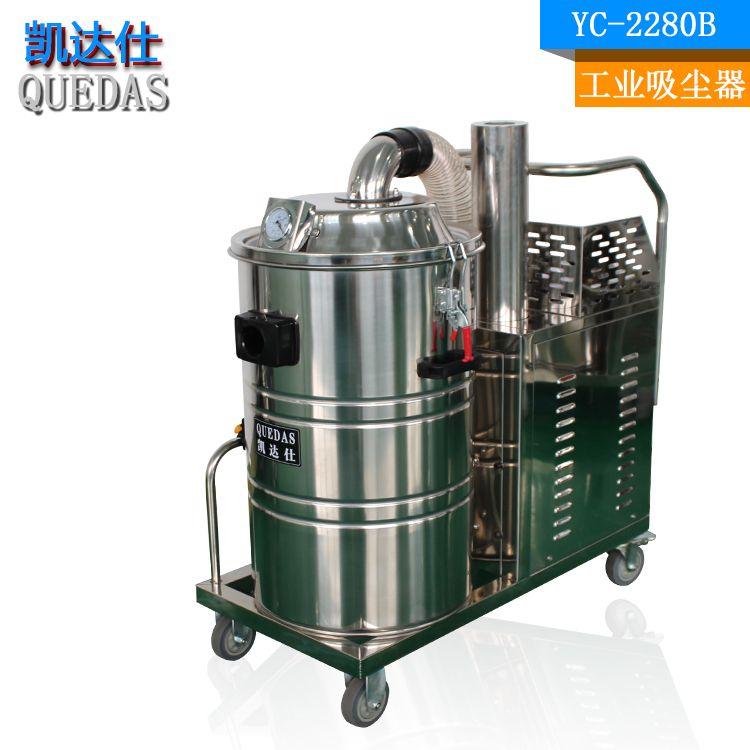 凯达仕工业用吸尘器,打磨切割配套吸粉尘用大功率吸尘器