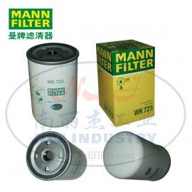 MANN-FILTER(曼牌滤清器)燃滤WK723