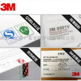 3M-9501V-N95标准防护口罩-高性能防尘防雾霾口罩