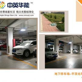 日光照明技术应用于地下停车场已有很多成功的案例