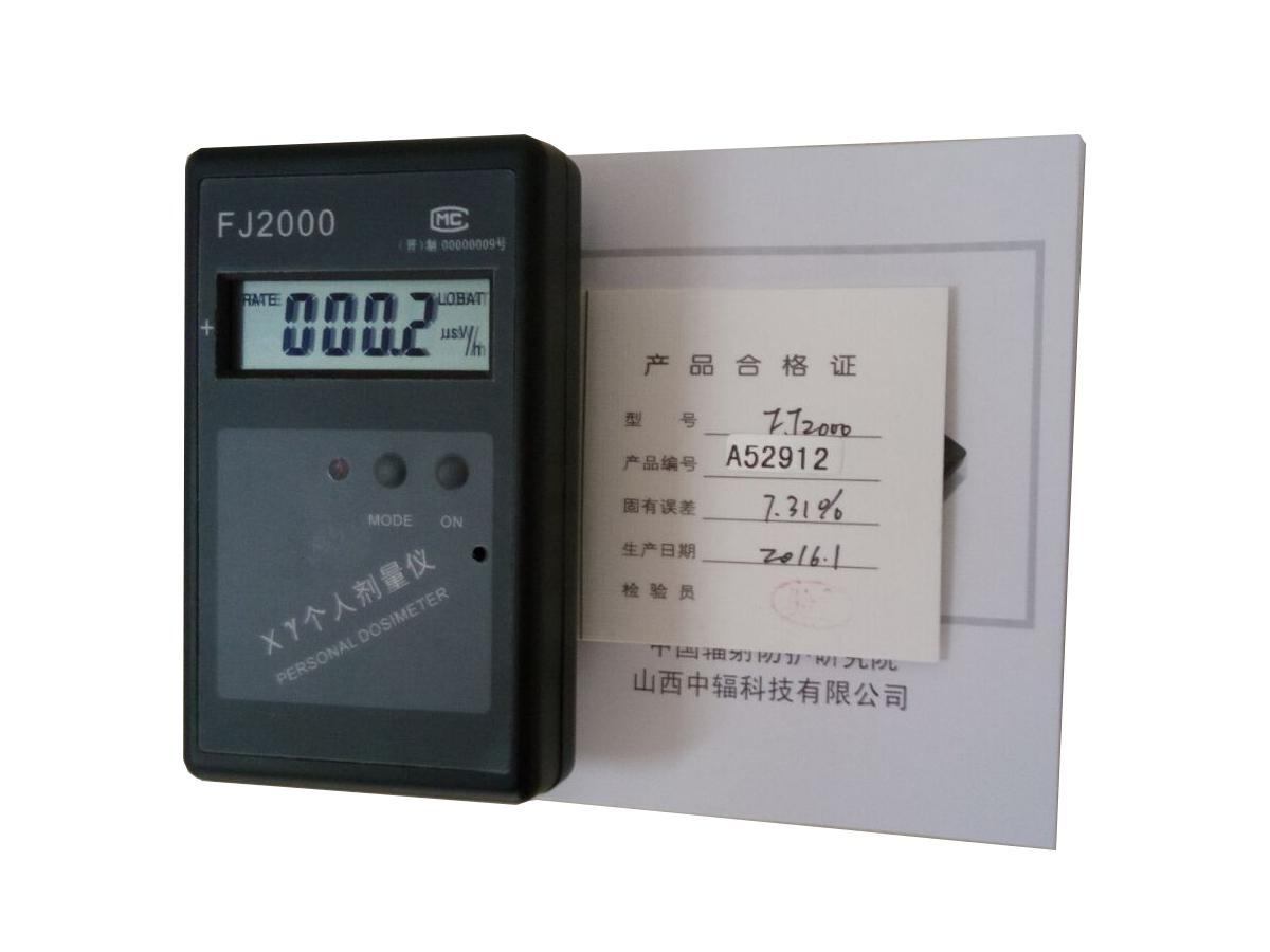 核辐射检测仪FJ2000 射线剂量仪X、R防辐射报警仪器 正品中辐院