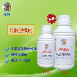 硅胶按键 高端硅胶产品 印刷硅胶制品专用硅胶脱模剂