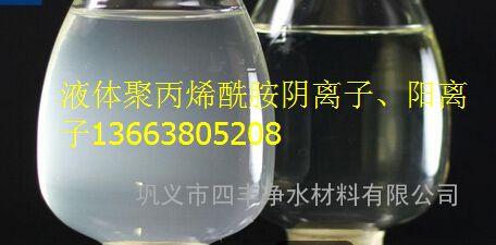 1400分子量阴离子聚丙烯酰胺价格////阳离子PAM生产厂家