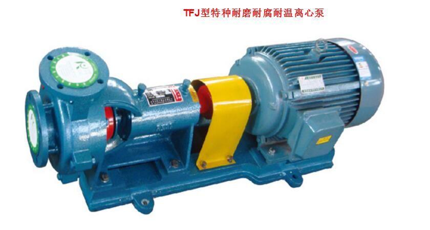专业供应80TFJ-45型耐磨耐腐蚀卧式离心泵