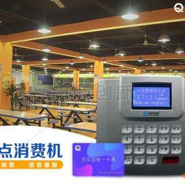 深圳食堂刷卡机/食堂打卡机/饭堂收费机/ic卡消费机