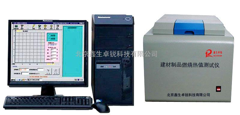 建材制品燃烧热值测试装置RZ-3型触摸屏建材制品燃烧热值测试仪