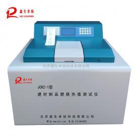 JCRZ-1型建筑材料及建筑制品燃烧热值测定仪如何标定?北京卓锐