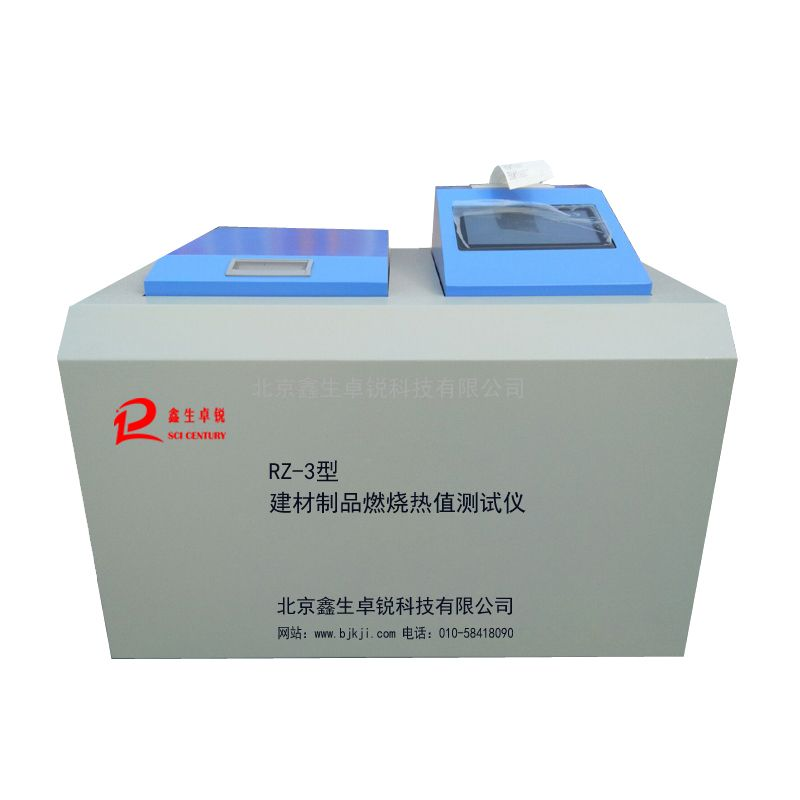 建材制品燃���嶂�y��b置RZ-3型�|摸屏建材制品燃���嶂�y��x
