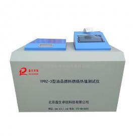 YPRZ-3型触摸屏油品燃料燃烧热值测试仪厂家直销