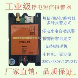 厂家-单路停电来电短信报警器