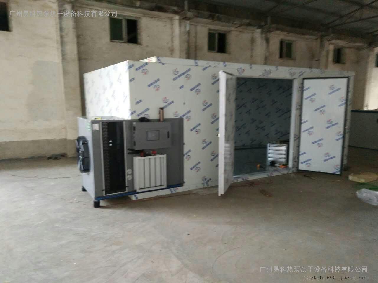 萝卜烘干机,土豆片烘干 农产品烘干 空气能设备