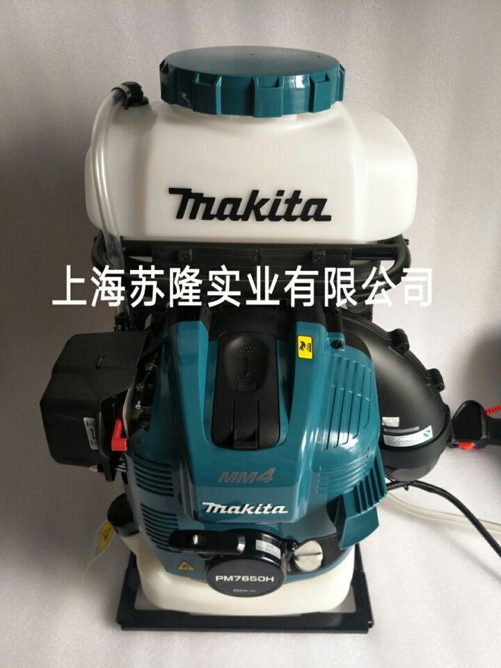 日本牧田PM7650H背负式喷雾器 汽油机喷雾器 日本牧田进口打药机
