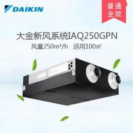 北京大金新风系统过滤PM2.5薄型全热交换新风机IAQ300LP
