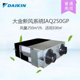 北京大金新风机中央新风系统过滤PM2.5全热交换新风机IAQ250GP