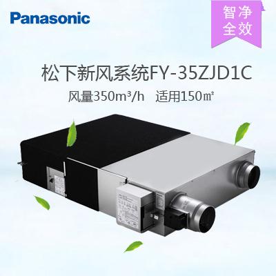 北京松下新风系统家用除霾PM2.5过滤新风机FY-35ZJD1C全热交换机