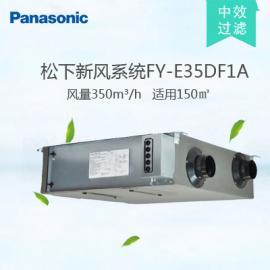 松下新风机系列FY-E35DF1A新风系统全热交换过滤粉尘净化空气