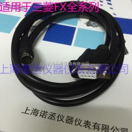 三菱FX/1N/2N/1S通用plc编程电缆 FX系列数据连接线 下载线