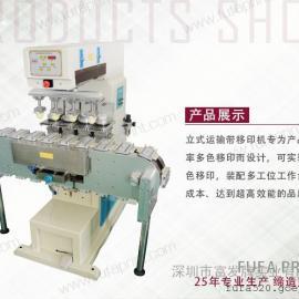 深圳市富发牌实业公司 F-P200CL4四色立式运输带移印机_厂家直销