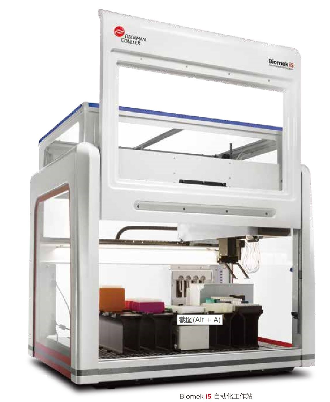 BIOMEK i7大体积实验室移液工作站