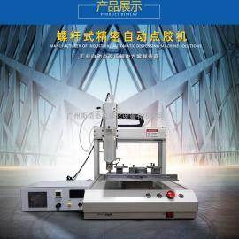 广州厂家螺杆式精密自动点胶机