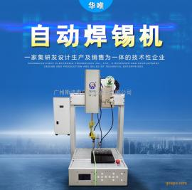 广州厂家两轴自动焊锡机