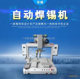 HW-5441STR双Y六轴焊锡机广州厂家供应