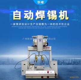 双温控双送锡高频自动焊锡机