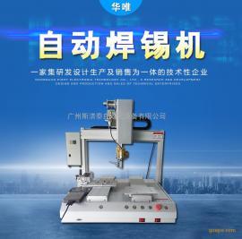 广州厂家双Y单头自动焊锡机