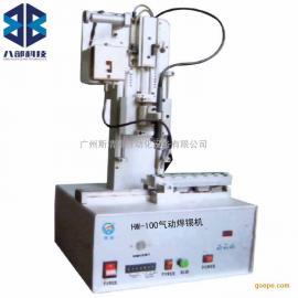 广州厂家气动焊锡机