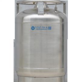 YDZ-50液氮罐 厂家直销,价格商谈